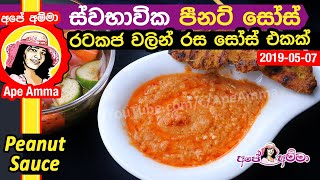 Easy Peanut Sauce recipe by Apé Amma