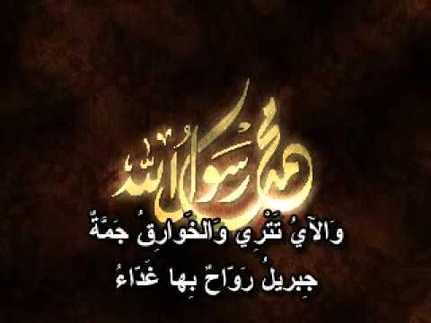 قصيدة من أجمل القصائد في مدح الرسول صلى الله عليه وسلم Hqdefault