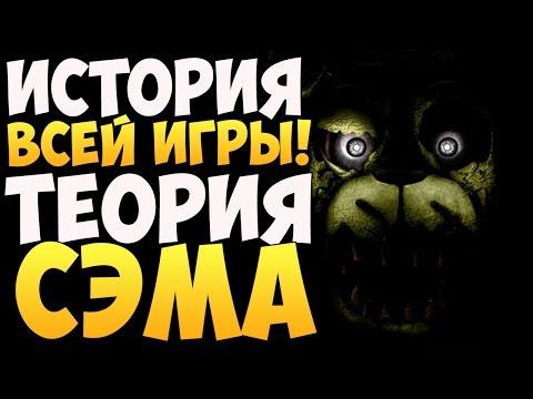 ИСТОРИЯ ВСЕЙ ИГРЫ - Five Nights at Freddy's (Теория Сэма)