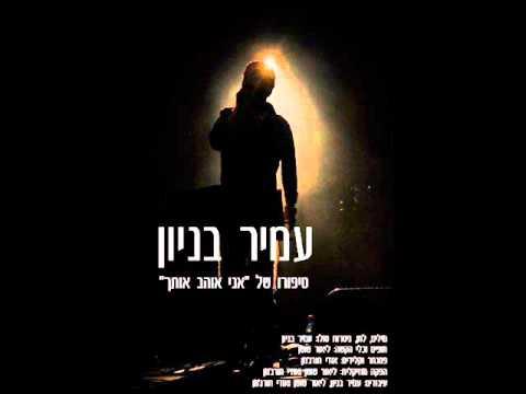 עמיר בניון סיפורו של אני אוהב אותך Amir Benayoun