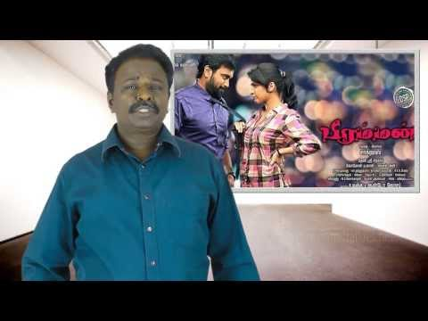 Brahman Tamil Movie Review - Budget Report - Sasi Kumar, Socrates - TamilTalkies