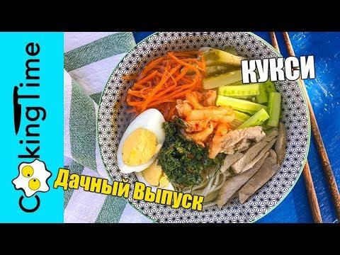 КУКСИ / КУКСУ ???? семейный дачный рецепт / холодное или горячее блюдо с лапшой по-корейски / суп