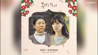Download 김연지(Kim Yeon Ji)-내 맘(Mom)/ 동백꽃 필 무렵 OST  Part 11 Mp3/Mp4