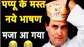 Latest funny videos of Rahul Gandhi. राहुल गांधी कॉमेडी funny स्पीच of Rahul GandhI