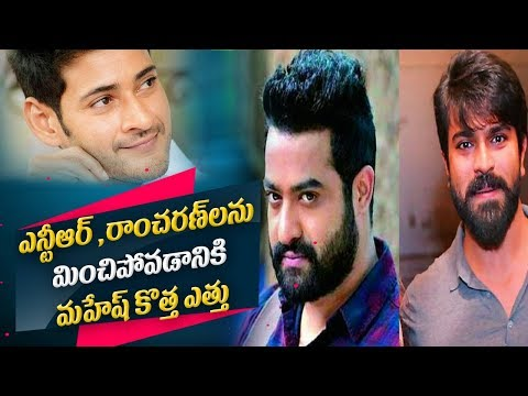 Mahesh Babu following Jr Ntr And Ram Charan Footsteps | ABN Telugu