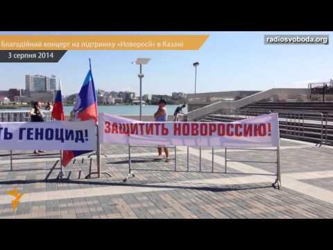 Благотворительный концерт в поддержку так называемой «Новороссии» в Казани