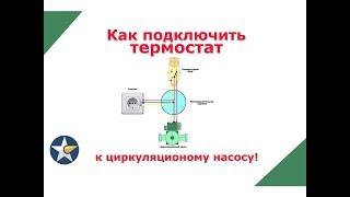 термостат imit инструкция по применению