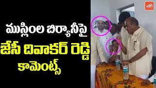 JC Diwakar Reddy Controversial Comments On Biryani In Muslims Marriages