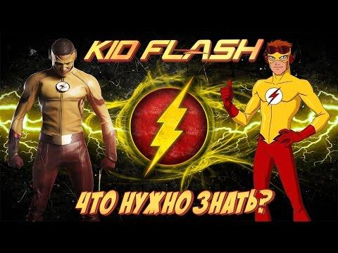 Что нужно знать о Кид-Флэше? / DC Comics