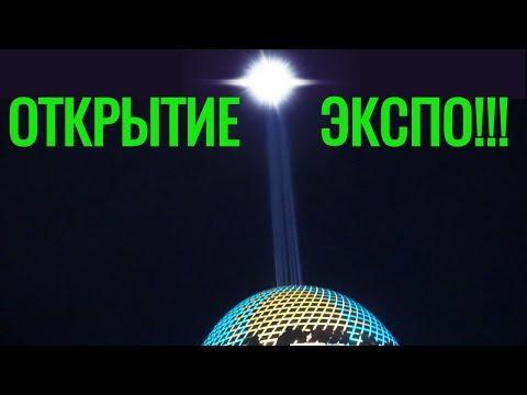 Как прошло ОТКРЫТИЕ закрытие ЭКСПО !?! Первые впечатления крупным планом ! / Астана Казахстан 2017