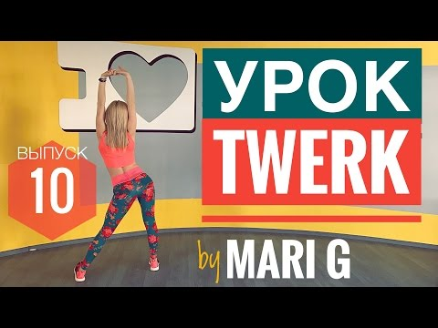 Урок Тверка by Mari G. Sexy Booty Shake. Выпуск 10