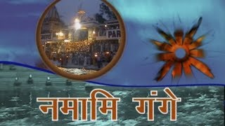 GANGA AARTI - RISHIKESH - Jagadguru Rambhadracharya ji Maharaj