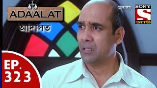 Adaalat - আদালত (Bengali) - Ep 323 - Abhishapto Chhuri (Part-2)