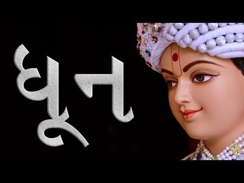 Swaminarayan 21 07 14 SAGAR KATHA - DHUN(2) by Pu Gyanjivandasjiswami...