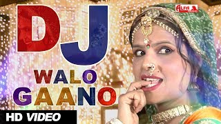 DJ Walo Gano  Latest Rajasthani Marwadi Song  Full Video  2017