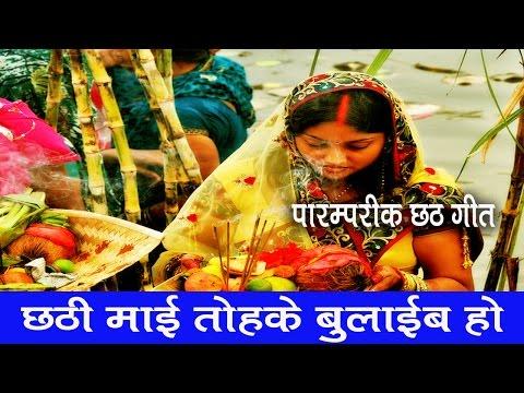 New Hd पारम्परिक छठ गीत 2014 Bhojpuri Chhath Geet || Chhathi Maiya Tohke Bulaib Ho || Amrita Dixit video