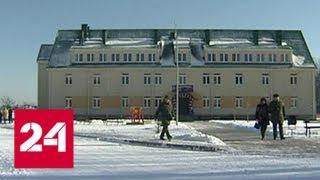 В Калининградской области появился новый военный городок - Россия 24