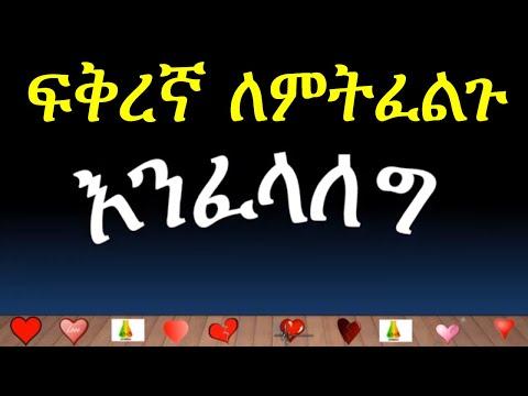 Ethiopia: እንፈላለግ ክፍል 6 | Enifelaleg Part 6 | Season 1| Ashruka Advice thumbnail