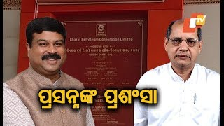 Foundation stone of country's first ethanol bio refinery laid in Bargarh