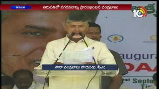 CM Chandrababu address at Tirupati Public Meeting