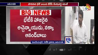 TDP Manifesto Committee First Meeting in AP Secretariat  News