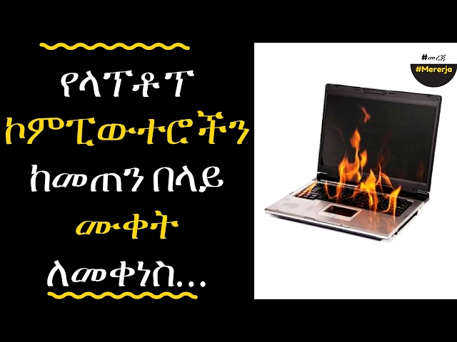 ETHIOPIA - ETHIOPIA - To reduce  Laptop computers excessive heat and more….
