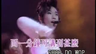 林憶蓮Sandy Lam - 傾斜都市MegaMix (1991意亂情迷演唱會)