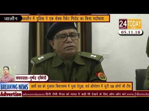 24hrstoday Breaking News :-सेक्स रैकेट गिरोह का पर्दाफाश Report by Pushpendr Diwedi