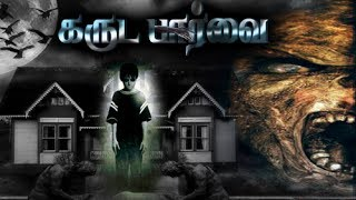 Susupence & Thriller Tamil Movies New Releases   Garuda Paarvai   Tamil Full Movie HD