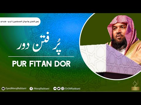 Pur Fitan Dor |  | Sk. Syed Meraj Rabbani | New | 2014 video