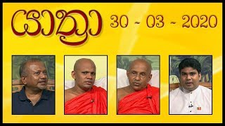 YATHRA (Special Program)  30 - 03 - 2020 | SIYATHA TV