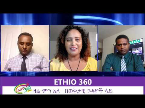 Ethio 360 Media Zare Min Ale Thur  27 Jun 2019