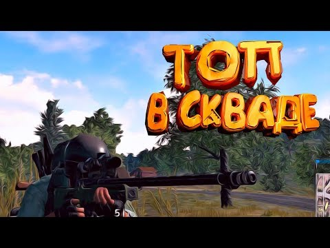 ТОП 1 С AWM ✦ BATTLEGROUNDS