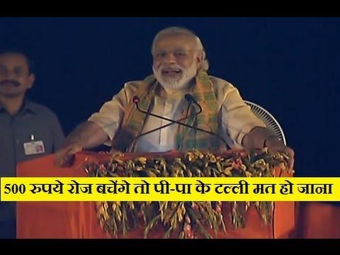 Modi Very Funny Speech Varanasi, at E-boat Programme