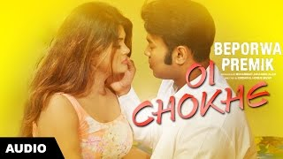 Oi Chokhe - Belal Khan & Porshi | Bengali Movie Song | Beporwa Premik | Kazi Maruf | Moumita