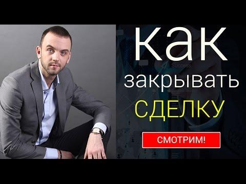 Закрытие сделки| Как закрывать сделку в млм Бизнесе. Александр Бекк