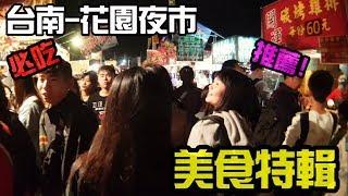 【台南】台南花園夜市必吃美食   在地人推薦必吃3樣美食