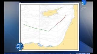 مصرxيوم|اتفاقية 2003 لرسم الحدود المصرية القبرصية أهدرت 120 تريليون متر مكعب غاز مصرى