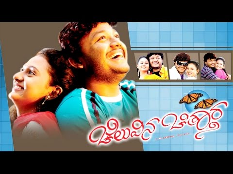 Cheluvina Chitthara – ಚೆಲುವಿನ ಚಿತ್ತಾರ Kannada #Romantic Full Movie  Ganesh, Amoolya  New Upload 2016