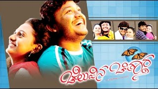 Full Kannada Movie 2007 | Cheluvina Chittara | Ganesh, Amoolya, Komal Kumar.