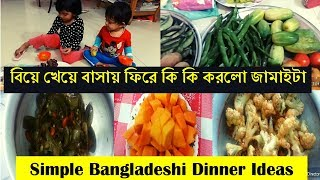 Friday Evening To Night Routine | Cooked Simple Dinner Items | Bangladeshi Vlogger Mom | Vlog #28