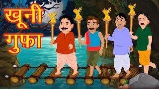 खुनी गुफ़ा का राज़ | Hindi Stories For Kids | Panchatantra Ki Kahaniya | Horror Stories | Latest