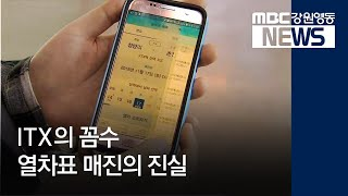 (R)ITX의 꼼수?...용산-춘천 구간 표가 '절반'