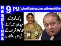 Pak Army Take Action On Nawaz Sharif - Headlines & Bulletin - 9 PM - 13 May 2018   Dunya News