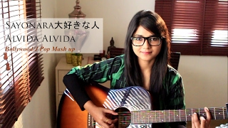 Download Lagu JAPANESE-POP/BOLLYWOOD Mash up (さようならSayonara / Alvida) Gratis STAFABAND