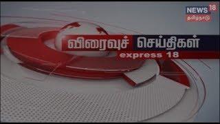 பிற்பகல் விரைவுச் செய்திகள்   Noon express 18 news   14.10.2018