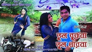ভুল বুঝনা ভুল ধারনা Bangla short film love story 2017