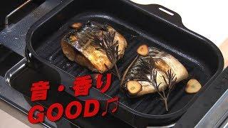 ラクックですぐラク便利体験『カンタン魚料理!焦げ目もしっかり』