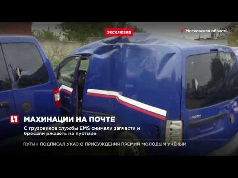 """""""Почта России"""" устроила кладбище служебных машин"""