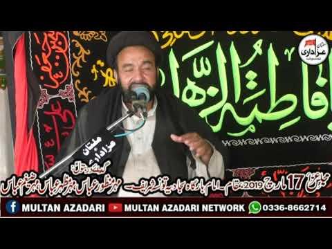 Zakir Agha Ali Hussain Qummi I Majlis 17 March 2019 I Markazi ImamBargah Sajjadia Tounsa Shareef